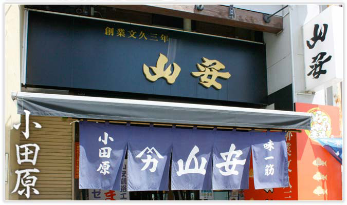 shop_top-odawara.jpg